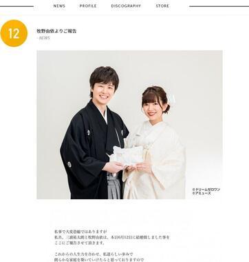 牧野由依さんの所属するアミューズ公式サイト
