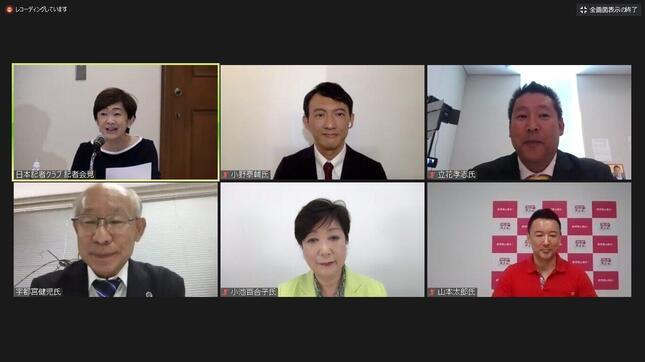 都知事選立候補予定者5人による記者会見は「Zoom」のウェビナー機能を使って行われた