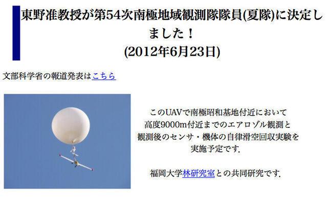 仙台の未確認飛行物体は「うちのものではない」と福岡大学が否定(画像は九州大学大学院飛行力学研究室公式サイトより)