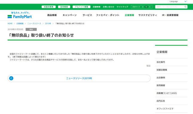 ファミリーマート公式サイト