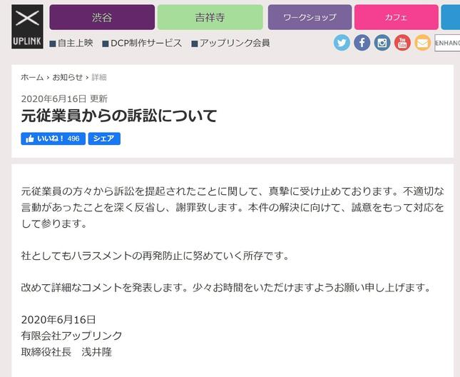 アップリンクは、浅井隆社長名で謝罪文を掲載