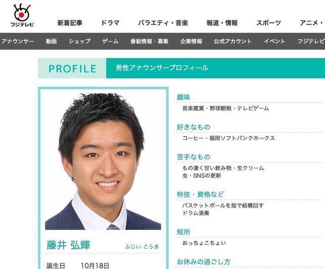 フジテレビ公式サイトのプロフィール