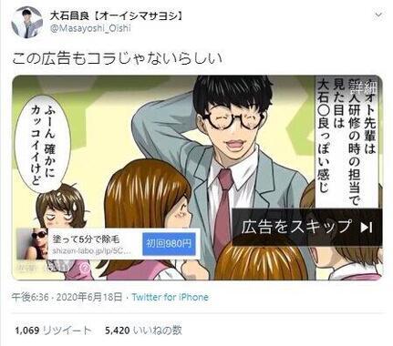 画像は大石さんのツイッターから