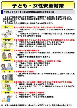 徳島県警察公式サイトより「子ども・女性安全対策」