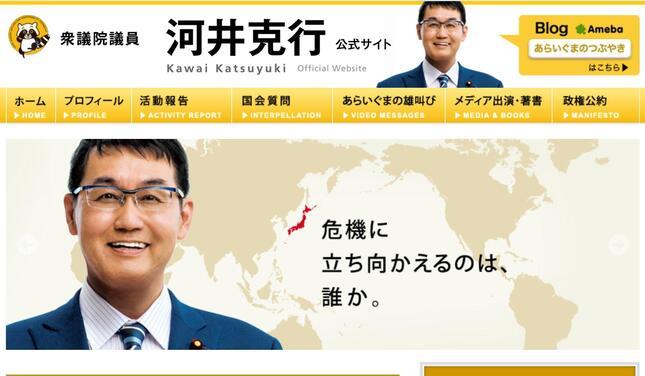 河井克行容疑者の公式サイト