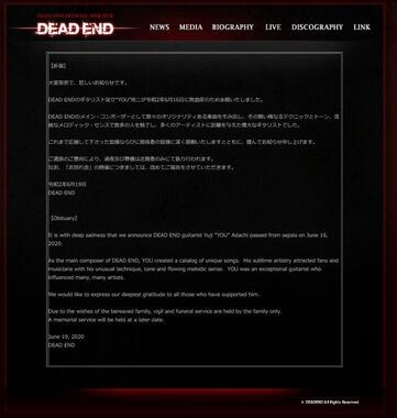 「DEAD END」公式サイト