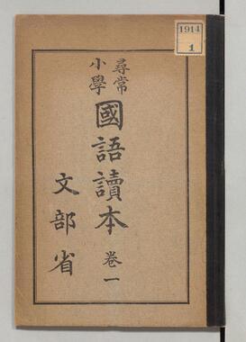 第3期の国定教科書は米国への強い信頼、パイオニア精神への関心を反映した面もあった(写真は国立国会図書館所蔵「尋常小學國語讀本 卷1」)。