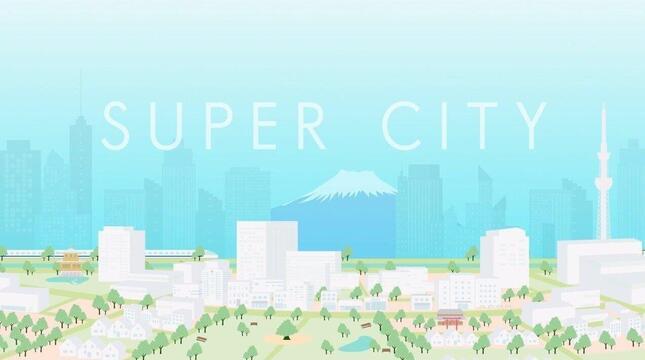 政府が公開している「スーパーシティ」PR動画
