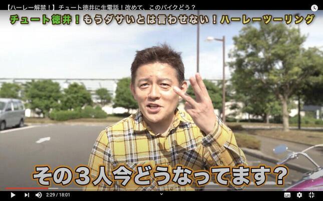 画像は井戸田潤さんのユーチューブから