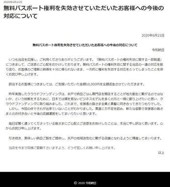令和納豆の6月21日付の発表