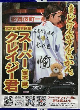 西本誠氏の選挙ポスター