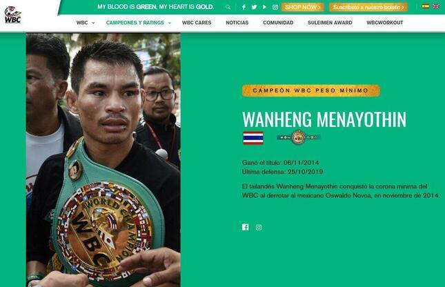 WBC公式サイトから