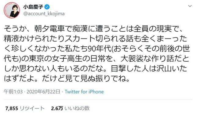 小島慶子さんツイートでアプリに注目