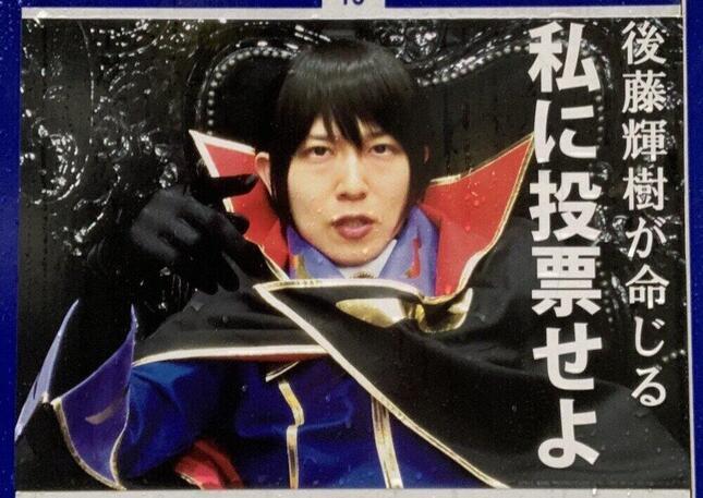 後藤輝樹氏の選挙ポスター(22日撮影)