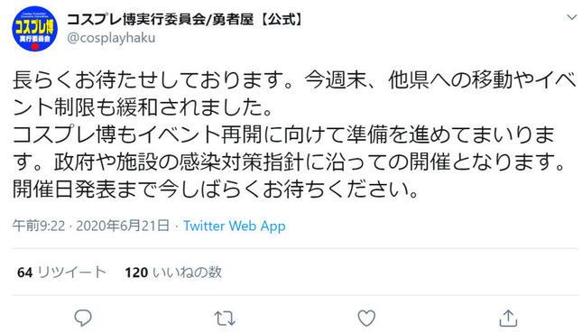「コスプレ博実行委員会(勇者屋)」のツイート