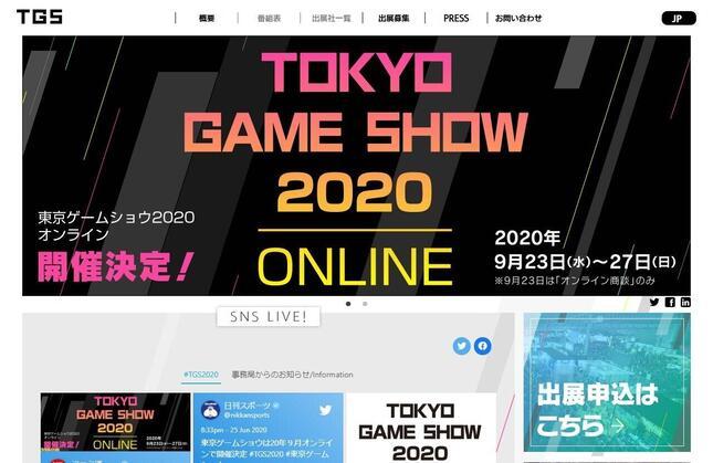 オンライン開催を決めた東京ゲームショウ2020(公式サイト)