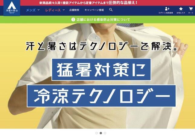 画像は「洋服の青山」公式サイトから