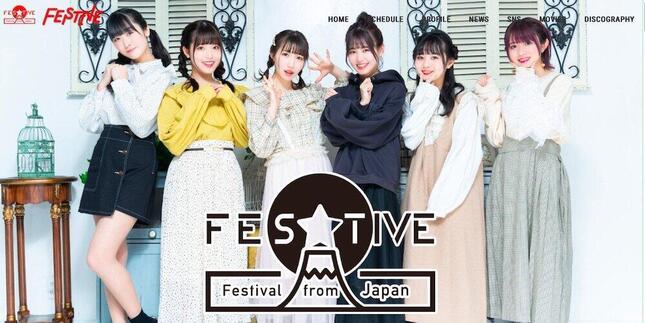 FES☆TIVE公式サイト