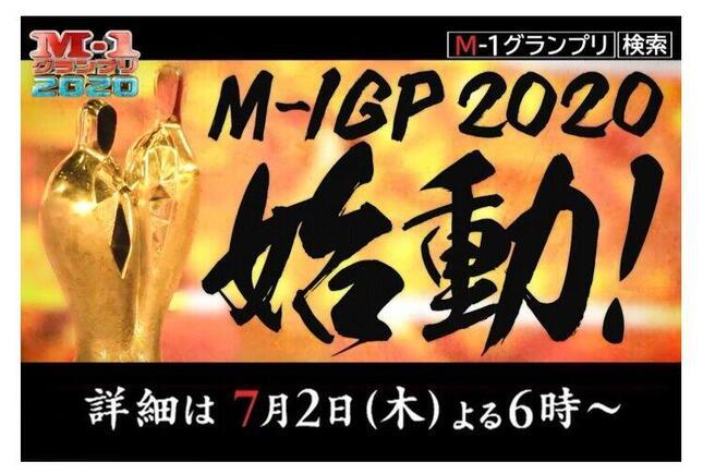 画像はM-1グランプリ公式サイトから