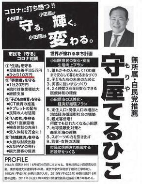 小田原市長選(5月17日投開票)の選挙公報(市ウェブサイトより。赤線は編集部)