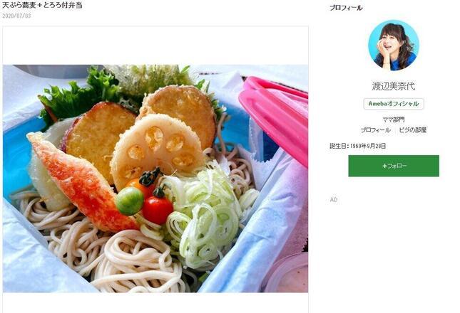 渡辺美奈代さんが弁当写真を公開