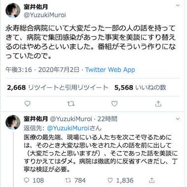 画像は室井佑月さんのツイッターから