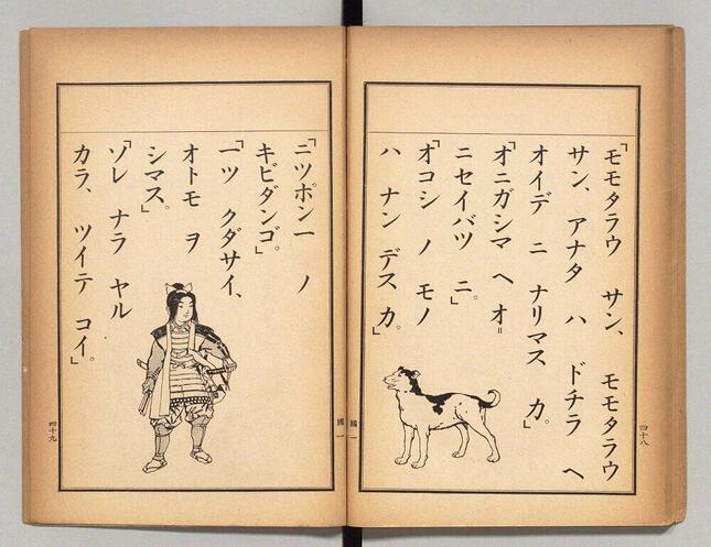 国語の教科書に掲載された「モモタラウ」は「ムカシ、ムカシ、オジイサントオバアサンガアリマシタ」で始まり、11ページにわたってそのストーリーが紹介されている(写真は国立国会図書館所蔵「尋常小學國語讀本 卷1」)。