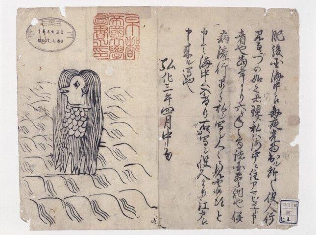 『肥後国海中の怪(アマビエの図)』(京都大学附属図書館所蔵)