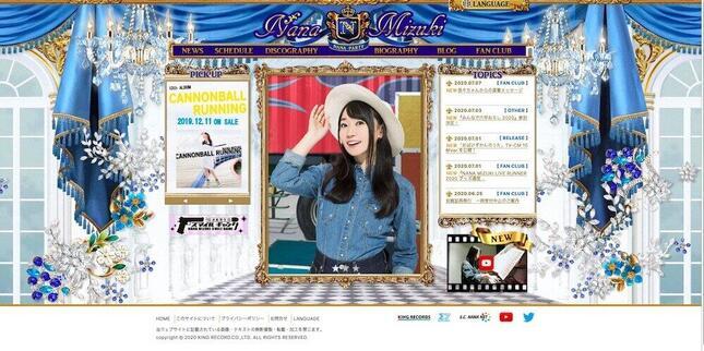 水樹奈々さんの公式サイト