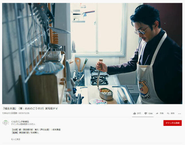 YouTube「くらげバンチ新潮社」より