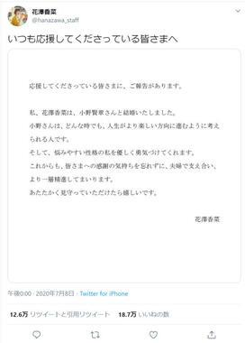 花澤香菜さんのツイート