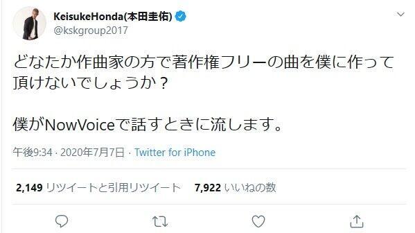 本田圭佑さんのツイート