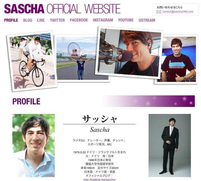 サッシャさんの公式サイト