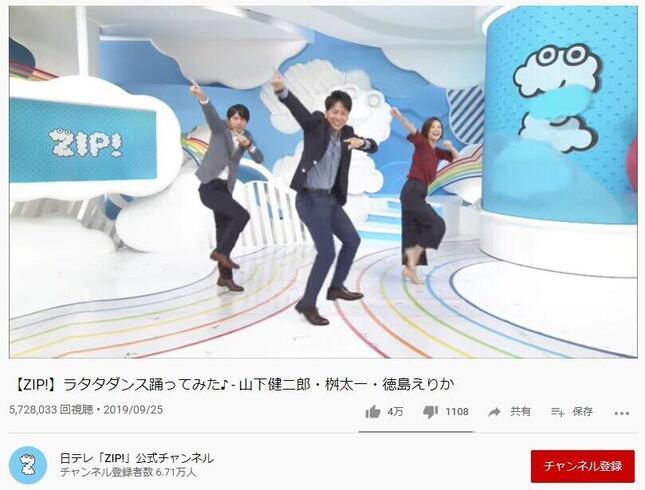 日テレ「ZIP!」公式チャンネルより 踊る桝アナ