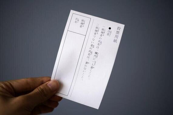 鹿児島県知事選では、現職にも前職にも「ノー」が突きつけられた(写真はイメージ)