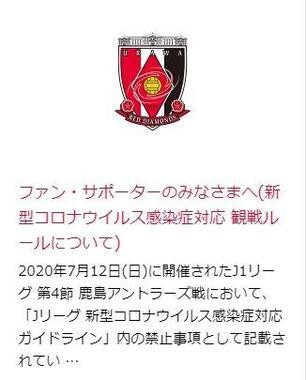 画像は浦和レッズ公式サイトから