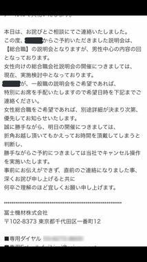 冨士機材が就活生に送ったメール(読者提供)