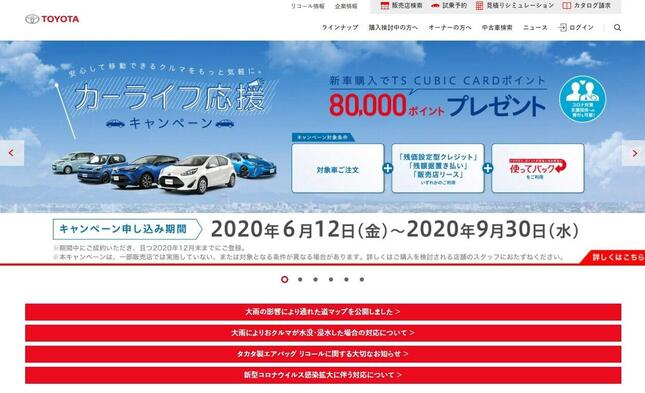 トヨタの公式サイト