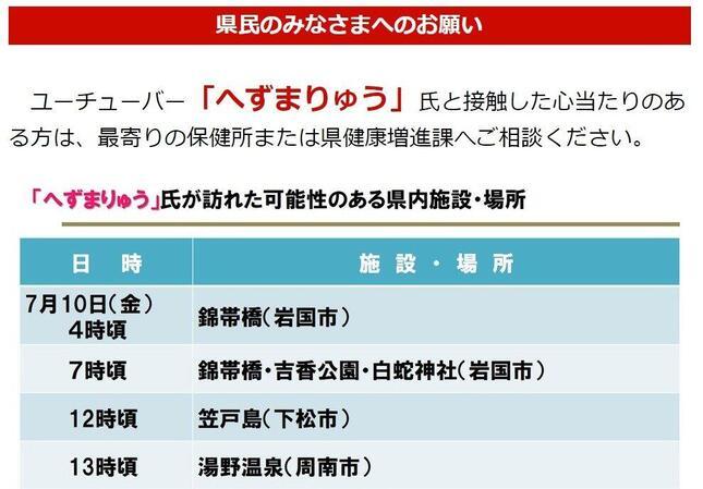 山口県公式サイト内に設けられた、へずまりゅうについての情報をまとめたページ