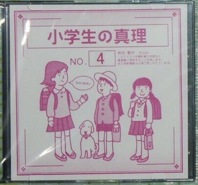 2014年の立ち入り検査で確認された児童向け教材「小学生の真理」(写真:公安調査庁)