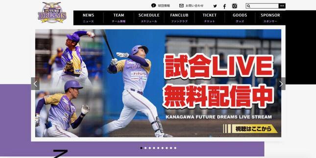独立リーグ・神奈川が無観客試合での「ファンの行動」に警鐘(画像が神奈川フューチャードリームス公式サイトより)