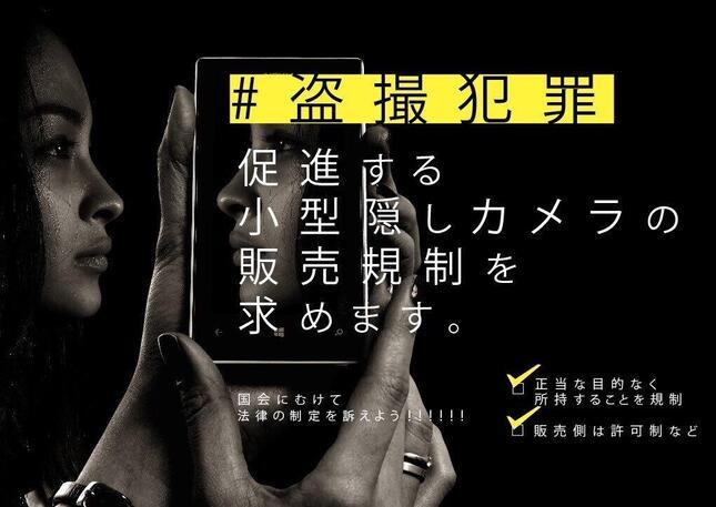 小川さんが呼びかけに用いている画像