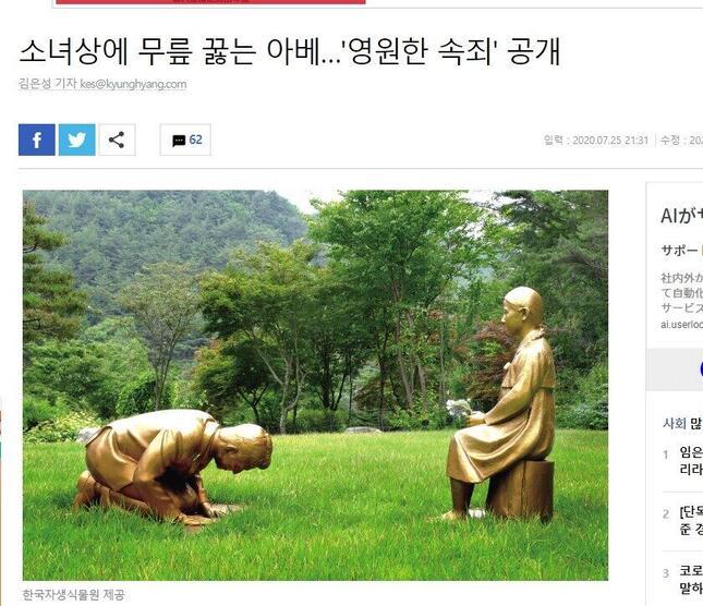 「永遠の贖罪」(A heartfelt apology)と題した像の存在は、京郷新聞が7月25日に報じて明らかになった(写真は京郷新聞ウェブサイト)