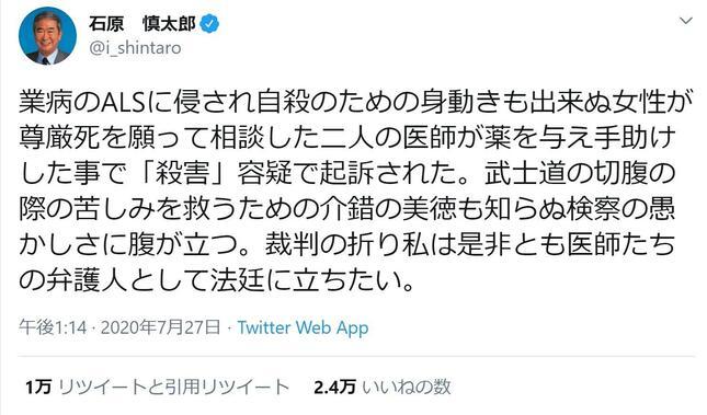 石原慎太郎さんのツイートが論議に