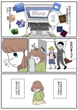 3つ目の4コマでは、涙を流すシーンが(漫画は、maki@D6Hy1q0FQJuxtPOさん提供)