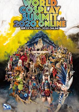 世界コスプレサミット2020 ONLINE