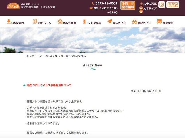 茨城県のキャンプ場が伝えた声明(画像は「グリンヴィラ」公式サイトより)