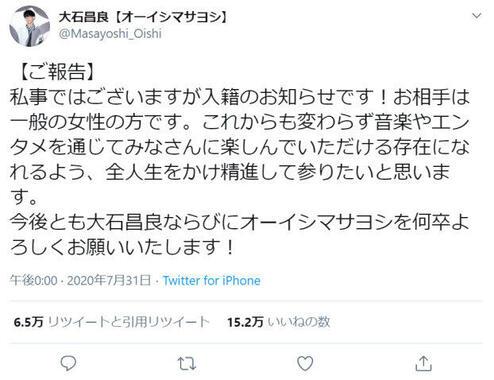 大石昌良さんのツイート