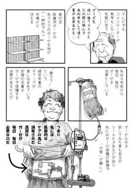 投稿した漫画の2ページ目(画像提供:KAKO(@isinnkodesu)さん)