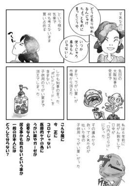投稿した漫画の3ページ目(画像提供:KAKO(@isinnkodesu)さん)